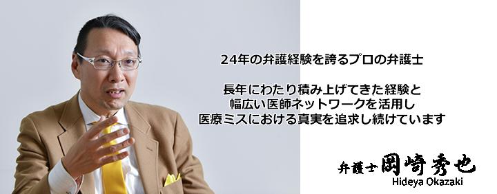 弁護士岡崎秀也は20年以上の経歴をもつプロの弁護士です。長年積み上げてきた経験と、幅広い医師ネットワークを活用し医療過誤の真実を導き出します。 岡崎秀也 Hideya Okazaki